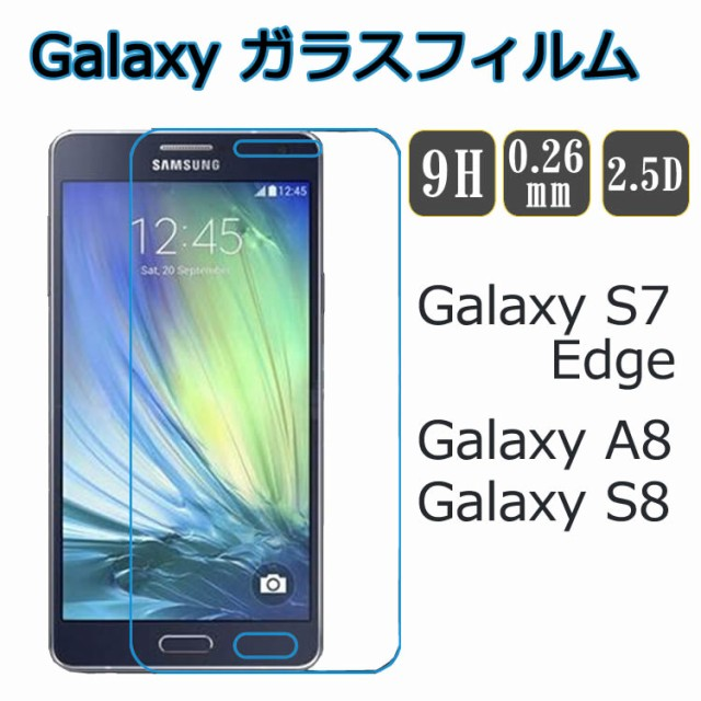 Galaxy A8/S7 Edge ガラス Galaxy A8 Galaxy S8 G...