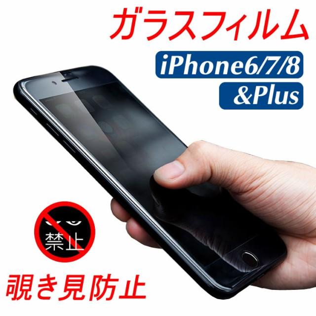 覗き見防止 iPhone8 強化 ガラスフィルム iPhone7...