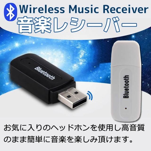 Bluetooth対応無線受信機 Bluetooth Music Receiv...