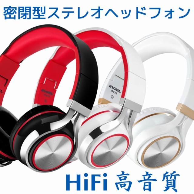 HIFI高音質 密閉型ヘッドホン 多機種対応 折りた...