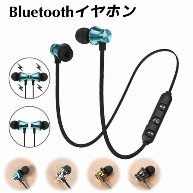 【日本語説明書付き】Bluetooth イヤホン ブルー...