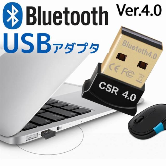 Bluetooth USB アダプタ 超小型 レシーバー アダ...