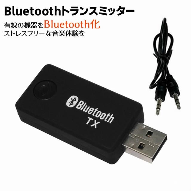 Bluetoothトランスミッター BlueTooth送信機 トラ...