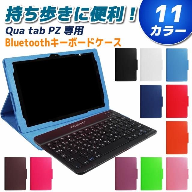 タブレットキーボード Qua tab PZ 専用 レザーケ...
