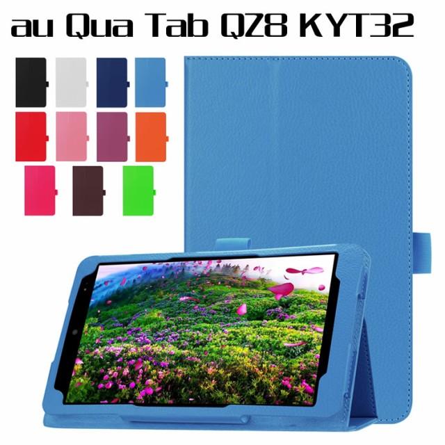 au Qua tab QZ8(KYT32) 8インチタブレット専用 ス...