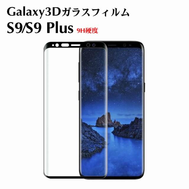 Galaxy S9 ガラスフィルム 3D曲面フィルム Galaxy...