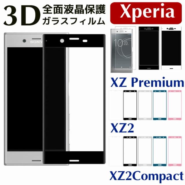 Sony Xperia XZ2 ガラスフィルム XZ Premium ガラ...