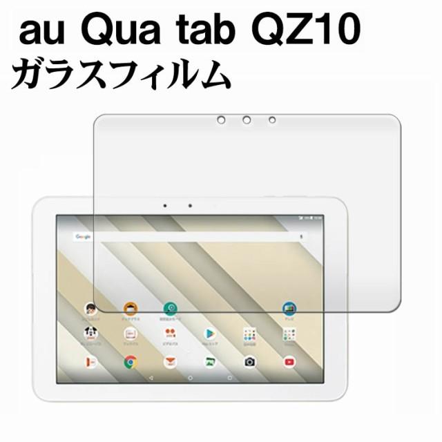 京セラau Qua tab QZ10 KYT33 10.1 液晶保護フィ...