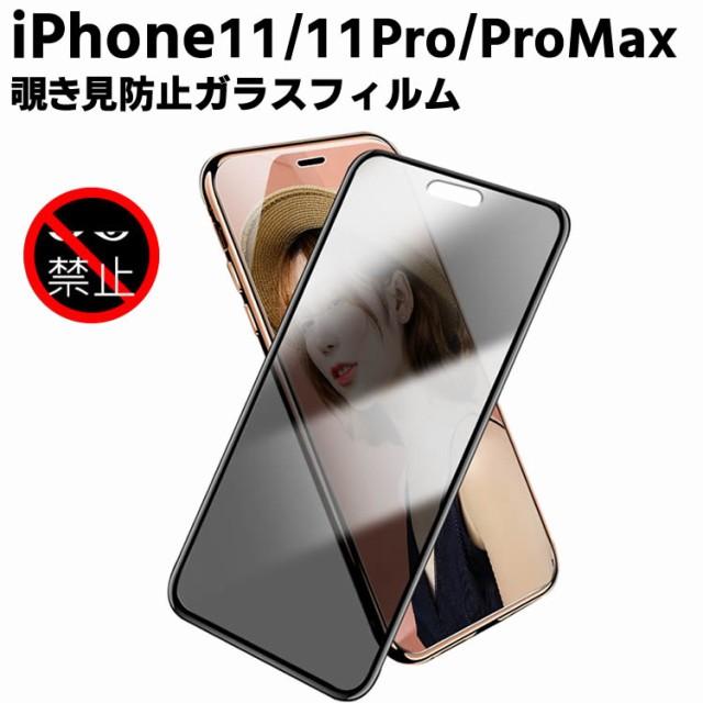 iPhone11覗き見防止 強化ガラスフィルム iPhone11...