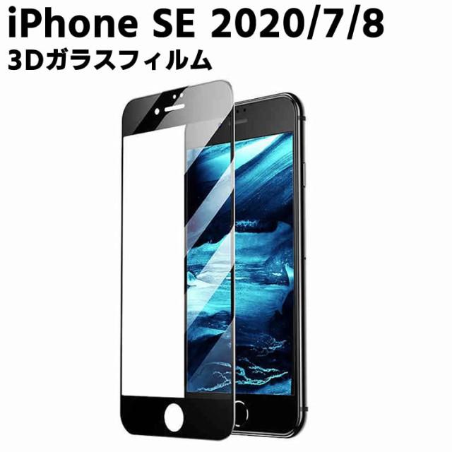iPhoneSE2 フィルム 全面保護 SE2フィルム 3Dフィ...
