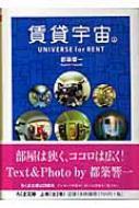 【文庫】 都築響一 ツヅキキョウイチ / 賃貸宇宙UNIVERSE for RENT 上 ちくま文庫