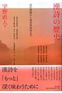 【単行本】 宇野直人 / 漢詩の歴史 古代歌謡から清末革命詩まで 送料無料