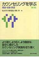 【単行本】 佐治守夫 / カウンセリングを学ぶ 理論・体験・実習 送料無料