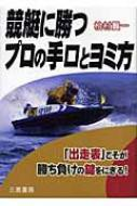【単行本】 桧村賢一 / 競艇に勝つプロの手口とヨ...