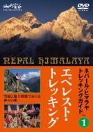 【DVD】 ル・ヒマラヤトレッキングガイド1 エベレ...