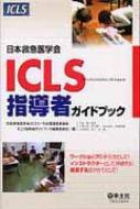 【単行本】 日本救急医学会 / 日本救急医学会ICLS指導者ガイドブック 送料無料