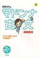 【全集・双書】 荻野文子 / マドンナ古文パワーア...