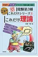 【全集・双書】 石橋千尋 / これだけ理論 電験第3...