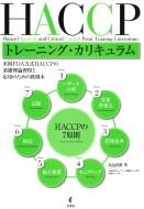 【単行本】 高鳥直樹 / HACCPトレーニング・カリ...