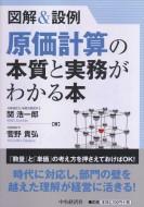 【単行本】 関浩一郎 / 図解 & 設例 原価計算の本質と実務がわかる本 送料無料