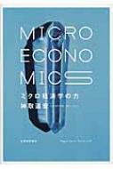 【単行本】 神取道宏 / ミクロ経済学の力 送料無料