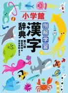 【辞書・辞典】 深谷圭介 / 例解学習漢字辞典(第8...