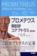 【単行本】 坂井建雄 / プロメテウス解剖学コアアトラス 第2版 送料無料