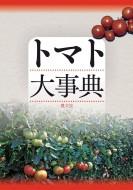 【単行本】 農文協編 / トマト大事典 送料無料
