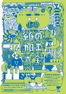 【単行本】 グラフィック社編集部 / デザインのひ...