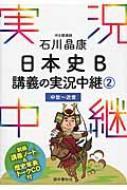 【全集・双書】 石川晶康 / 石川晶康 日本史B講...