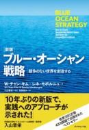 【単行本】 チャン・キム / ブルー・オーシャン戦略 競争のない世界を創造する