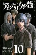 【コミック】 イナベカズ / アポカリプスの砦 10 ...