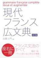 【単行本】 目黒士門 / 現代フランス広文典 送料...