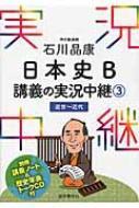 【全集・双書】 石川晶康 / 石川晶康日本史b講義...