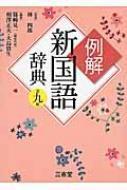 【辞書・辞典】 林四郎 / 例解新国語辞典 送料無...
