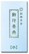 【Goods】 聖教新聞社 / 創価学会「勤行要典」(小...