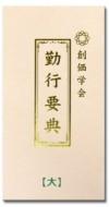 【Goods】 聖教新聞社 / 創価学会「勤行要典」(大...