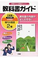 【単行本】 三省堂 / 829三省堂 現代の国語 完全...