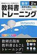 【全集・双書】 Books2 / 教科書トレーニング数研...