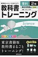 【全集・双書】 Books2 / 教科書トレーニング東京...