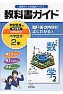 【全集・双書】 学校図書株式会社 / 学校図書版数...