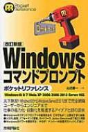 【単行本】 山近慶一 / Windowsコマンドプロンプ...