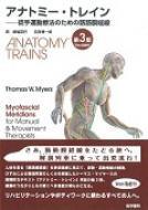 【単行本】 板場英行 / アナトミー・トレイン Web動画付 第3版 徒手運動療法のための筋筋膜経線 送料無料