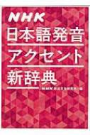 【辞書・辞典】 NHK放送文化研究所 / NHK日本語発音アクセント新辞典 送料無料