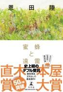 【単行本】 恩田陸 オンダリク / 蜜蜂と遠雷 送料...