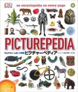 【図鑑】 スミソニアン協会 / なんでもいっぱい大図鑑 ピクチャーペディア 送料無料