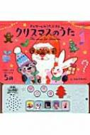 【絵本】 おおでゆかこ / クリスマスのうた オル...