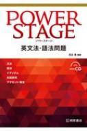 【単行本】 瓜生豊 / CD付 POWER STAGE 英文法・...