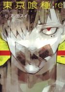 【コミック】 石田スイ / 東京喰種トーキョーグー...
