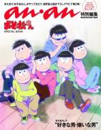 【ムック】 an・an編集部 / アンアン特別編集 ana...